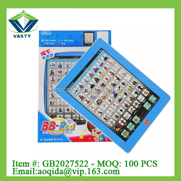 educational apple learning holy quran machine