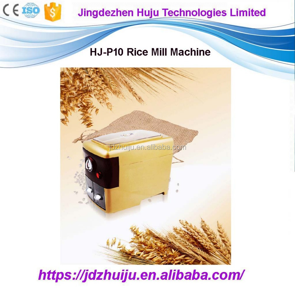 70%-75% rate with good price mini rice mill HJ-P10