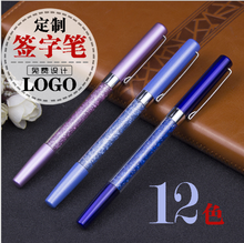 Diamond creative advertising pen customized gift crystal pen office signature neutral baozhu pen.