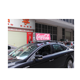 3G 4G WiFi taxi roof video display car top led screen for P5 Digital led taxi car top advertising signs
