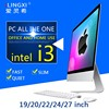 /product-detail/intel-i3-computer-all-in-one-with-4g-8g-ram-and-120-240g-ssd-60598327209.html