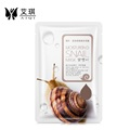 The snail White Silk Mask moisturizing whitening mask OEM/ODM processing