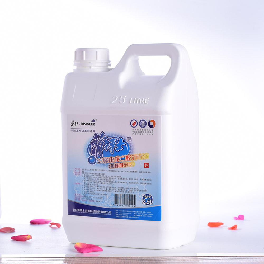 Disineer Medical Sterilization 2 Glutaraldehyde Disinfectant For Instruments