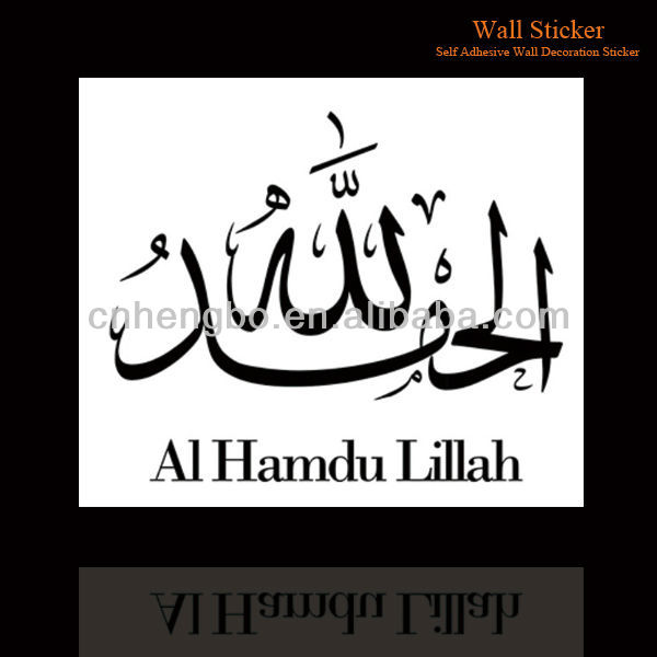 Excellent Design Islamic And Arabic Wall Stickers