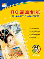 professional manufacturer A4 260g rc Glossy photo paper with best printing quality