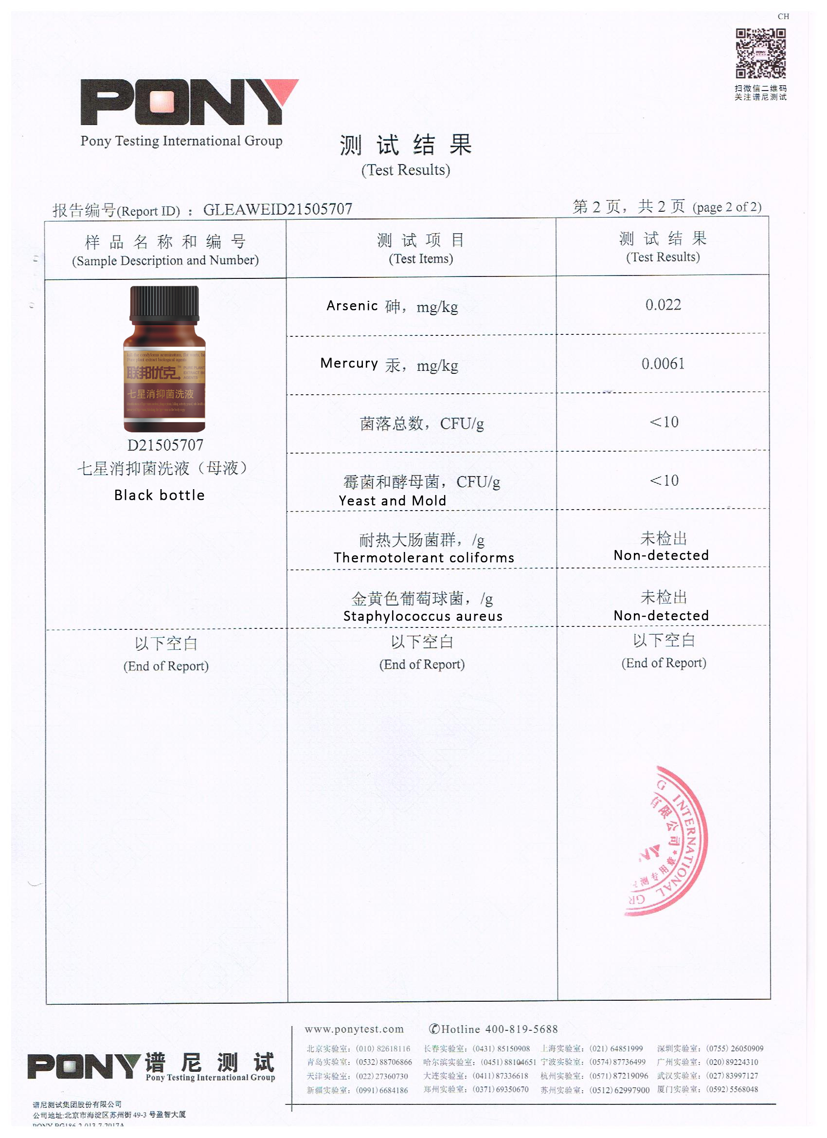 Wholesale herbal common warts condyloma HPV disease natural treatment ODM/OEM/Private label