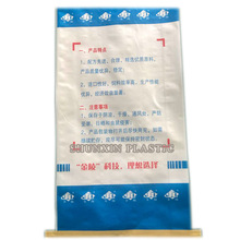 Good supplying Heat Seam Sealing & Handle Wide Used 50 kgs sacks white flour pp woven feed bag