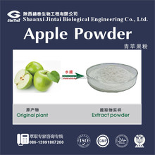 100% pure nature high quality Green Apple Extract Powder