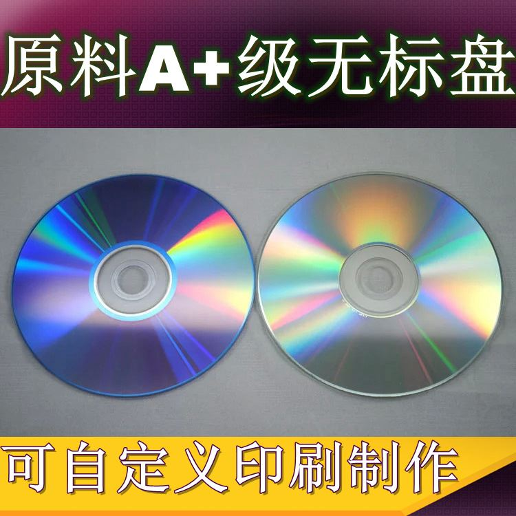 Full Face Printable CD-R Vinyl 700MB 52X Free sample