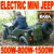 500w, 800w, 1500w Mini Jeep Go Kart