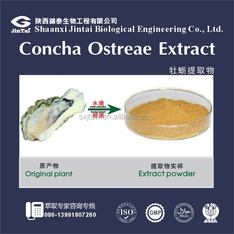 high quality 10:1 Oyster shell extract powder/ Oyster shell extract