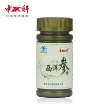 New products GMP,FDA,ISO anti-aging 100%Pure American Ginseng Powder Capsule