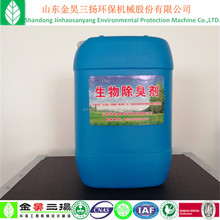 Sanitary sewage wastewater treatment anaerobic fermentation bacteria