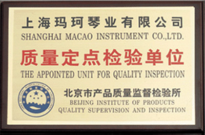The Appointed Unit for Quality Inspection