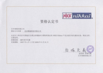 Distributor of NKK Nikkai