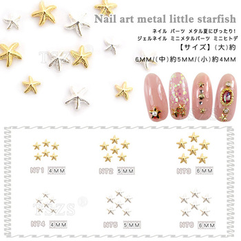golden/silver mini starfish metal charms decoration