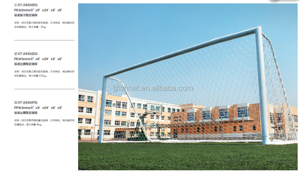 football Goal Net,soccer goal net,football net,soccer net