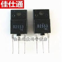 JST3-- DONPV color TV transistor D2553 6A durable long legs Electronic Component New IC 2SD2553