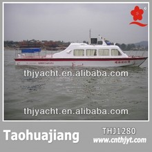 THJ1280 China Sightseeing Passenger Ferry Boat