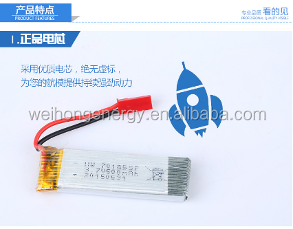 rechargeable 3.7v 500mah lipo <strong>battery</strong> HW701855P 20c applied in Syma-x5c, WLv959,,UDI U818A
