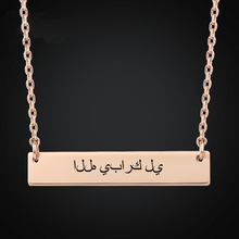 Fashion Arabic Letters Personalized Engraved Bar Custom Necklace Name Rose Gold for Men Gift