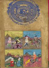 Indian Paintings On Jaipur Stamp Paper