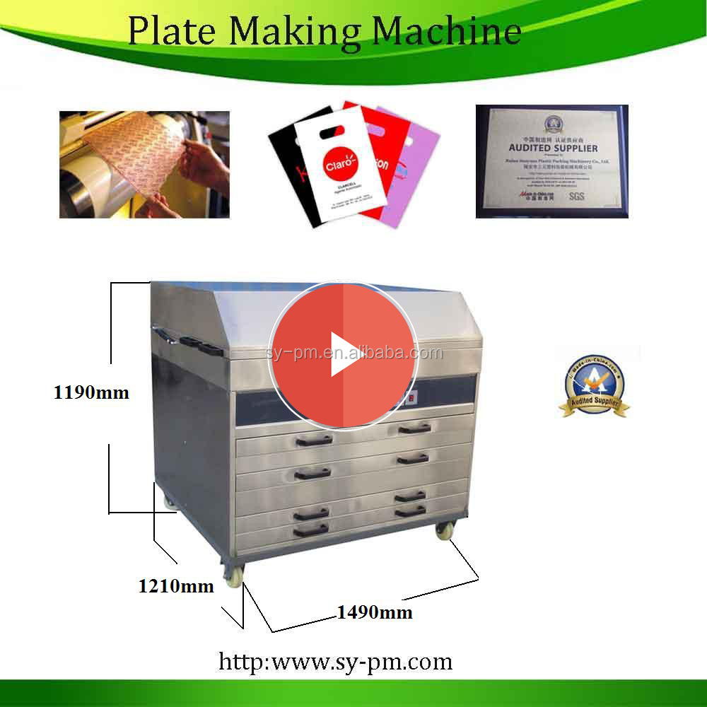 has video sanyuan brand new product 2015 wash flexo plate making machine