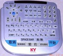 Kum Young KY Big Remote Controller RC for HDD/Hard Drive Karaoke Machine