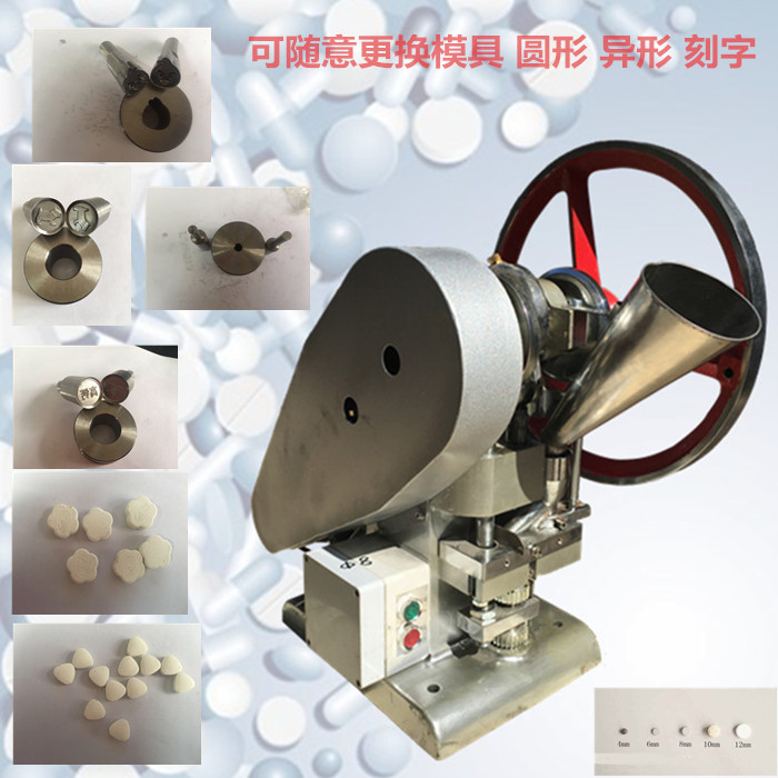 TDP-1.5T 6000pcs/H Pully Electric Pill Making Particle Granular Tablet Press Machine