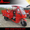 tricycle atv/cargo motor tricycle/old fashioned tricycle