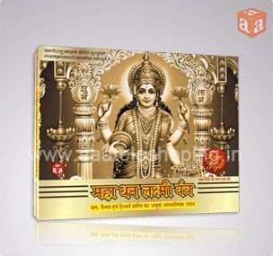 Dhan Laxmi Yantra Free Product(s) with Maha Dhan Laxmi Yantra (1) Laxmi Pendant (2) Ganesh Pendant