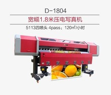 1.8m four heads digital Sublimation Printer D1804