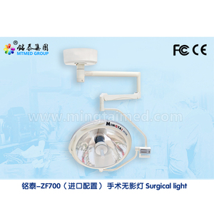 qufu mingtai medical device names of surgical instruments supplier dental shadowless operating light