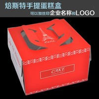 8 inch red paper gift packaging box/8 inch gift packaging box/gift packaging box#002