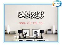 Islamic Calligraphy Art BismillAllah Rehman Quote Wall Decal Sticker
