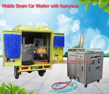mobile gas steam car washer two steam gun with foam/wax steam car wash 12v