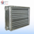 Industrial Air Heating Fin Tube Steam Radiator Price for Food