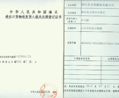 CHINA CUSTOMS REGISTRATION CERTIFICATE