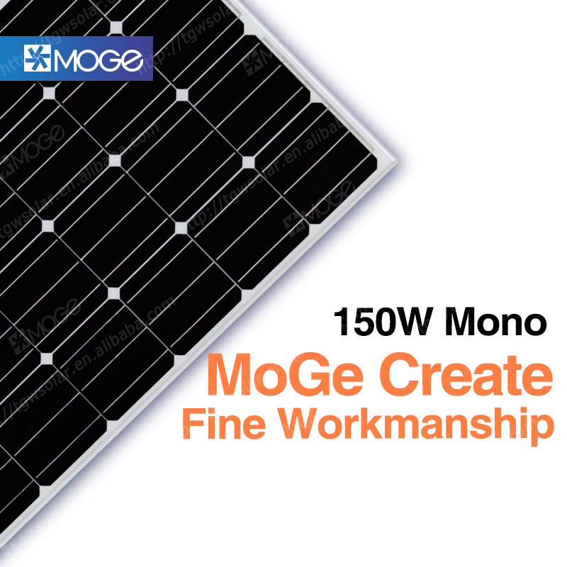 Moge china TOP manufacturer 150w monocrystalline solar cell plate solar panel