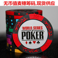Leaf Crown Poker Chip Without Value Sticker
