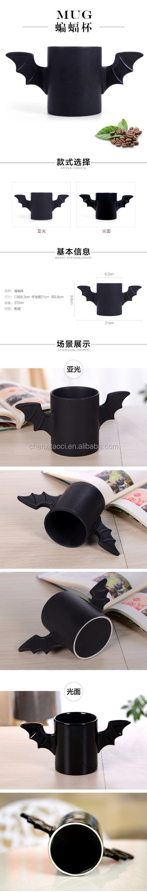 Black wing handle mug with custom logo, ceramic bat mug with matt suface
