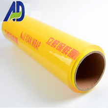 food protective wrapping film