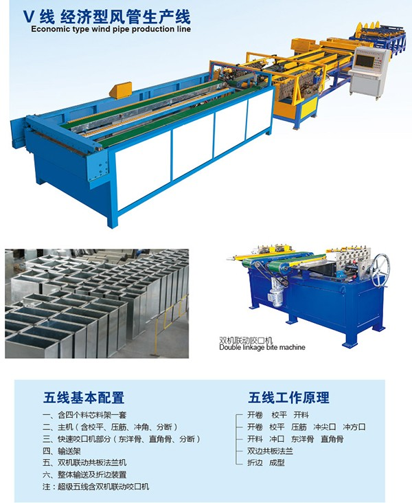 Quality flexible HVAC duct manufacture auto line,spiral duct making machine