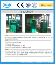 automatic corrugated cardboard Waste Paper Baler Machine/ carton baler