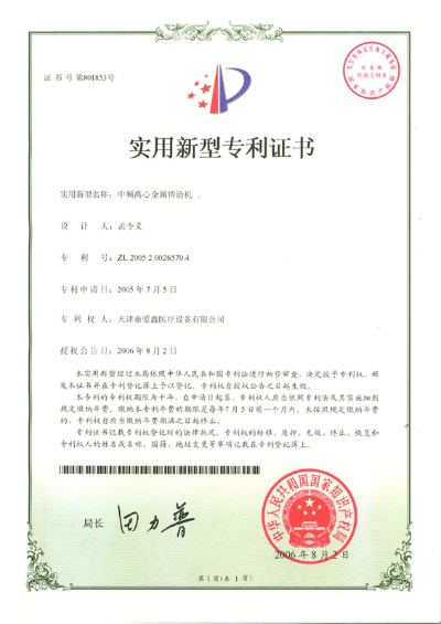 Patent of Induction casting machine