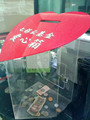 China wholesale acrylic charity donation box QCY-DO47