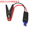 smart auto jump start cable for 12v/24v Emergency Tools