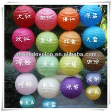 Colorful Paper Lantern for Party & Wedding Decoration