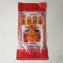 PP laminated polypropylene color texture composite rice bag
