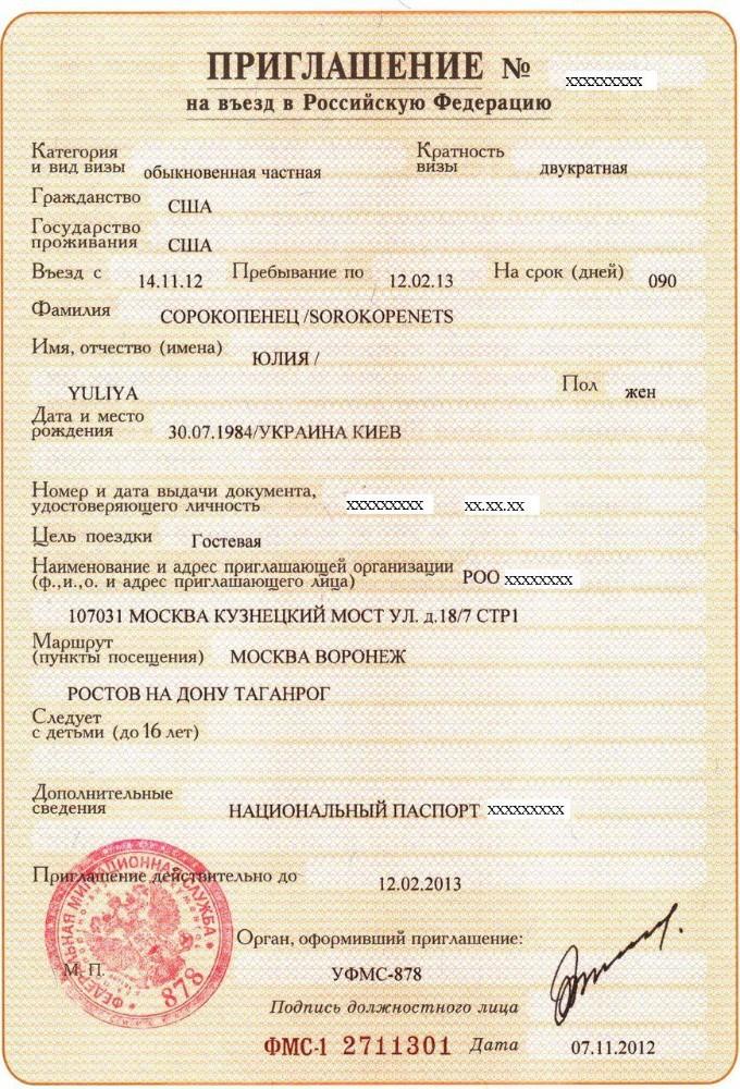 Виза в Россию для иностранца, как получить российскую визу